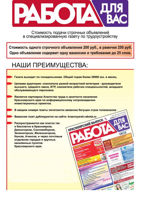 Газета Всё Для Вас Смоленск Знакомства