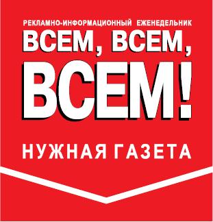 Как подать объявление в газету всем.всем.всем г.красноярск как подать объявление на продажу комнаты