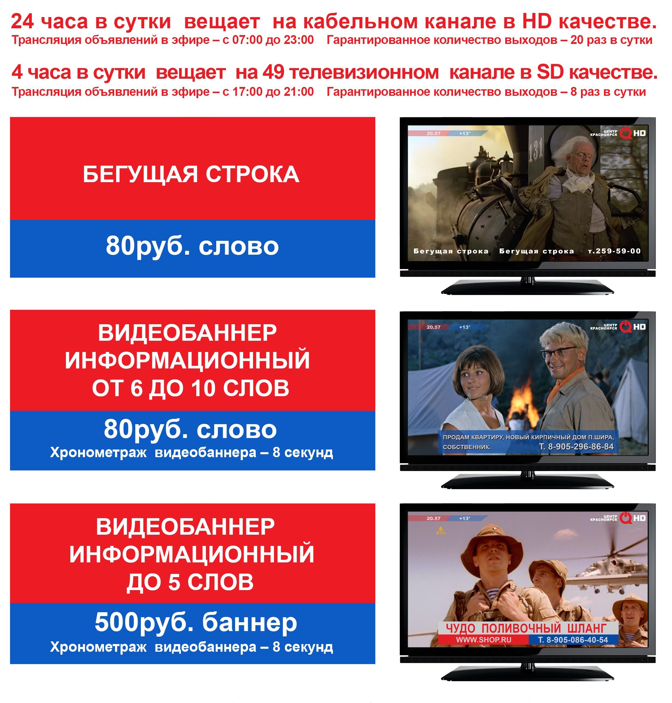 Подать объявление в телеканалы красноярск куплю манометры объявления