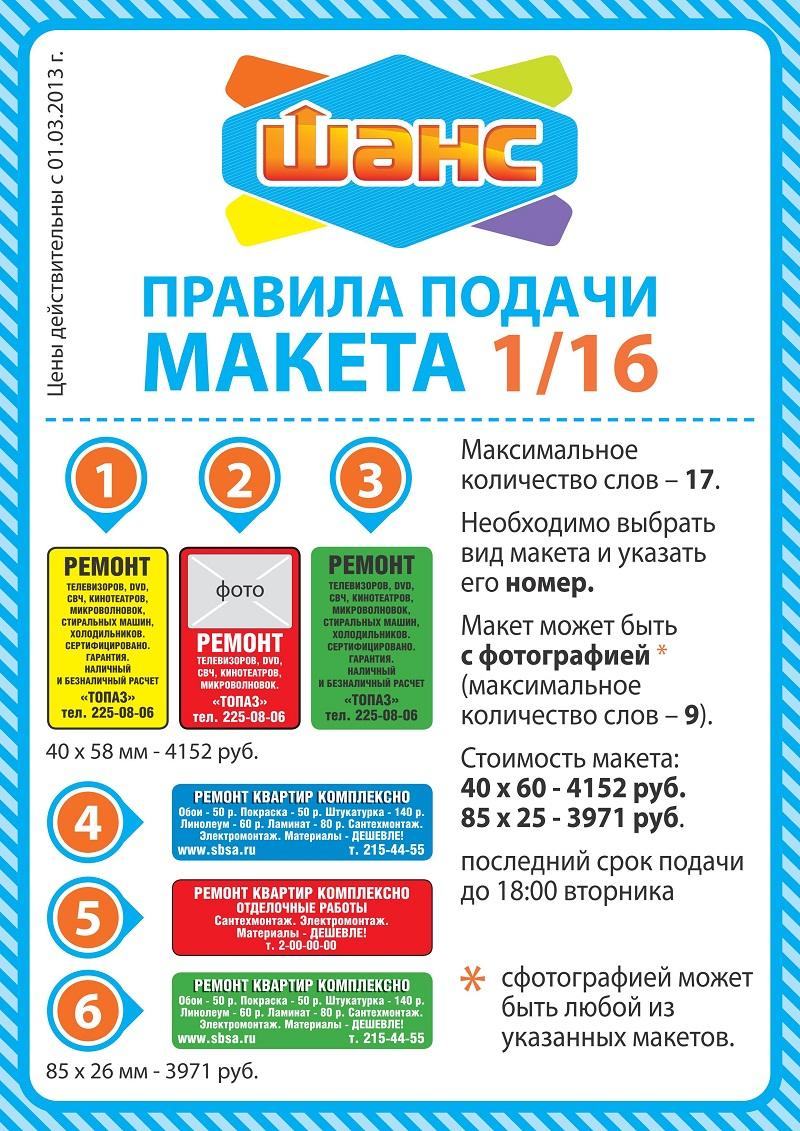 Журнал знакомства подать объявление авито ульяновская обл авто с пробегом частные объявления